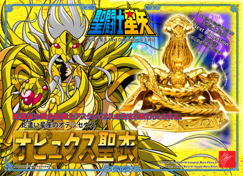 13 GOLD OPHIUCUS